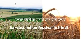 harvest festival in india, harvest festival of india in hindi