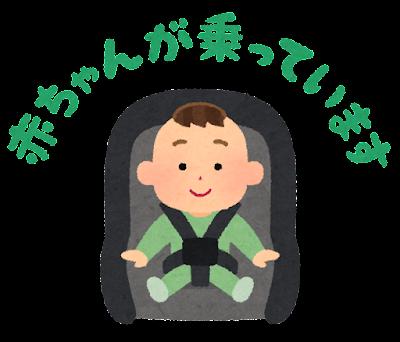 「赤ちゃんが乗っています」のイラスト