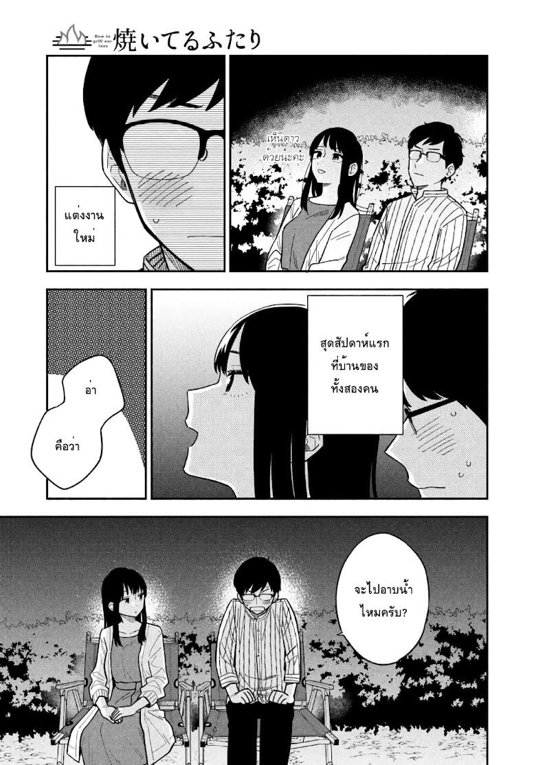 Yaiteru Futari - หน้า 37