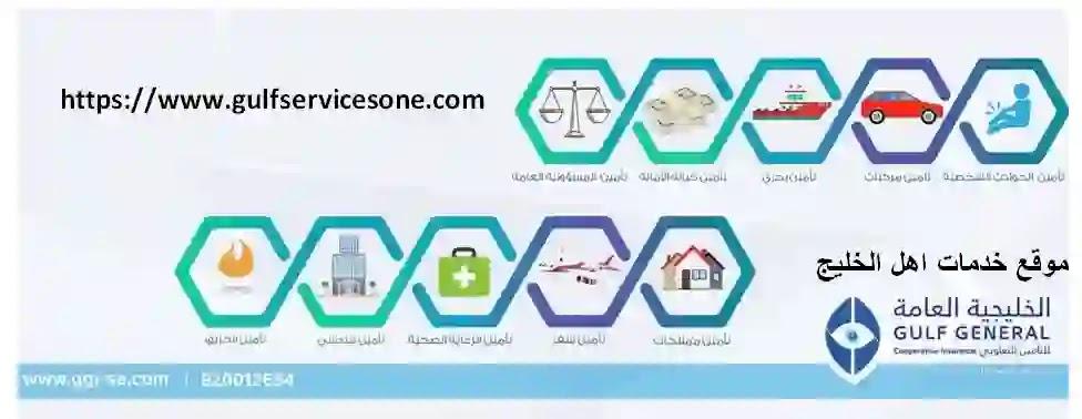 الشركة الخليجية العامة للتأمين