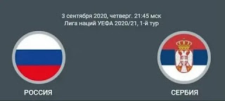 «Россия» — «Сербия»: прогноз на матч, где будет трансляция смотреть онлайн в 21:45 МСК. 03.09.2020г.