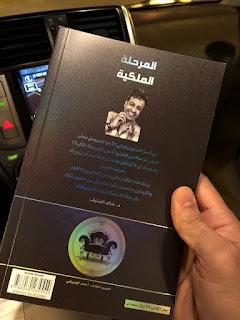 رابط تحميل كتاب المرحلة الملكية