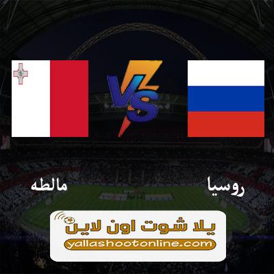 مباراة روسيا ومالطه اليوم