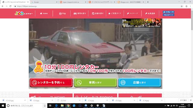 100 Yen rent-a-car