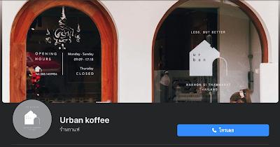urban Koffee นครศรีธรรมราช