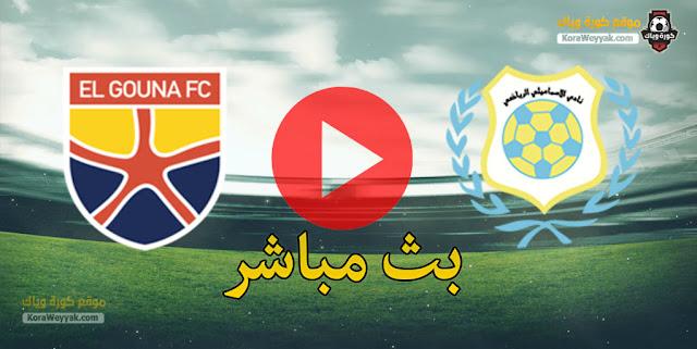 نتيجة مباراة الإسماعيلي والجونة اليوم 5 مايو 2021 في الدوري المصري