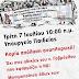 Κάλεσμα συμμετοχής  στην παράσταση διαμαρτυρίας στο Υπουργείο Παιδείας την Τρίτη 7 Ιουλίου στις 10 π.μ.