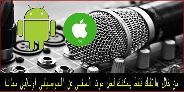من خلال هاتفك فقط يمكنك فصل صوت المغني عن الموسيقى اونلاين مجانا