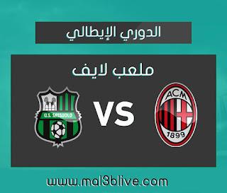 مشاهدة مباراة ميلان و ساسولو بث مباشر على موقع ملعب لايف اليوم الموافق 2019/12/15 في الدوري الإيطالي