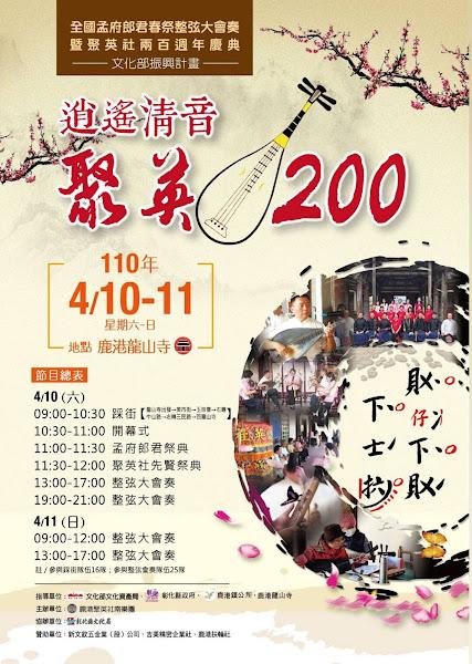鹿港聚英社南樂團整絃大會奏 周末在鹿港龍山寺