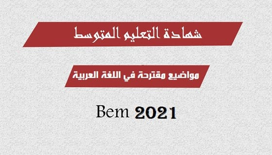مواضيع مقترحة في اللغة العربية لشهادة التعليم المتوسط 2021