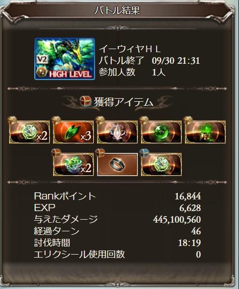 フルオート 風 グラブル 六竜