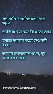 Bangla breakup sms photo