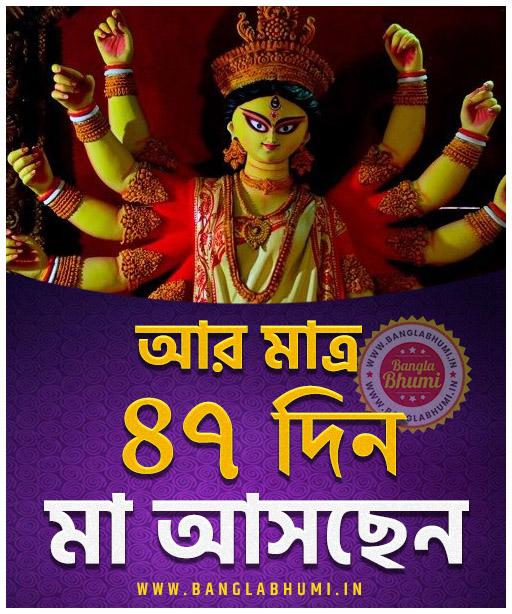 Maa Asche 47 Days Left, Maa Asche Bengali Wallpaper