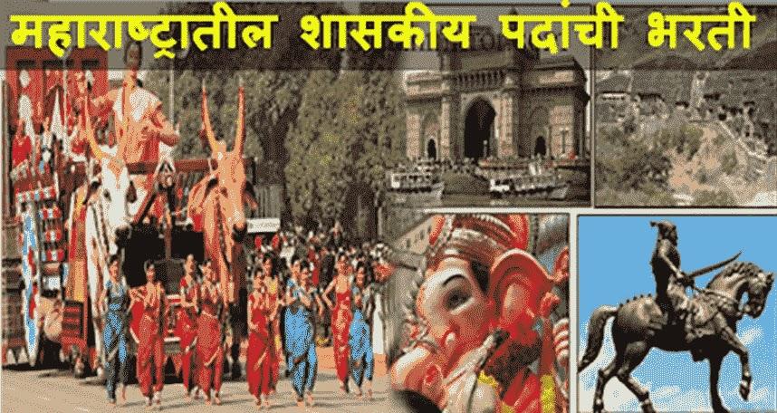 Govt Jobs In Maharashtra NMK