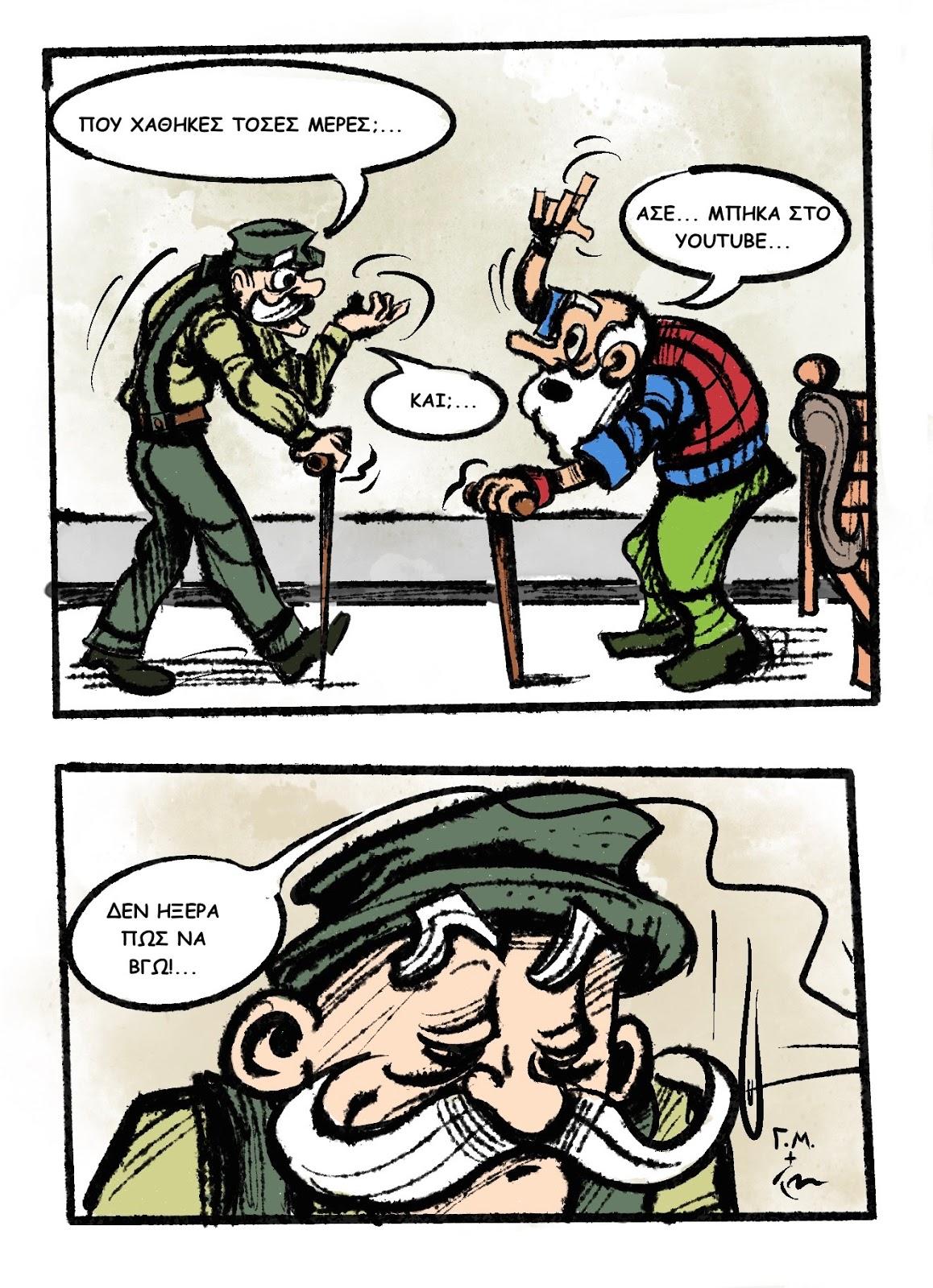 10 + 1 αστείες γελοιογραφίες που θα σας φτιάξουν τη διάθεση
