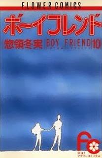 13 [惣領冬実] ボーイフレンド 第01 10巻
