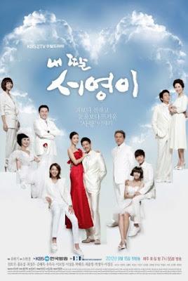 MY DAUGHTER SEO YOUNG ซอยอง รักนี้ไม่เปลี่ยนแปลง Ep.1-51 END ซับไทย