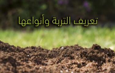 التربة وأنوعها