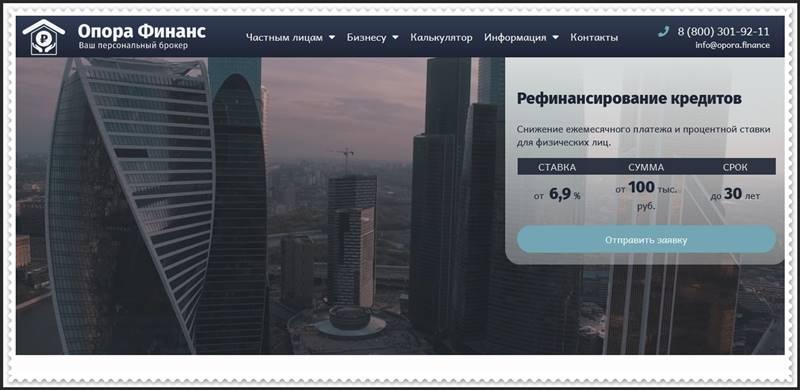 Мошеннический сайт opora.finance – Отзывы, развод, платит или лохотрон? Мошенники Опора Финанс