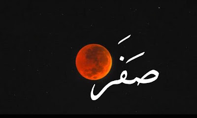 7 amalan yang baik dilakukan di bulan safar