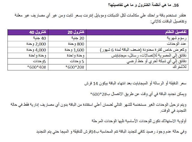 عروض المكالمات في الشركة الرابعة 015 شركة المصرية للاتصالات we