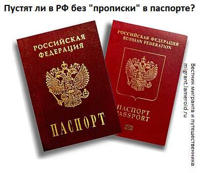"""Получили российское гражданство, пустят ли в Россию без """"прописки"""" в паспорте?"""