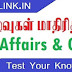 Tamil Current Affairs Quiz no. 307 - June 2018 - Test Your GK