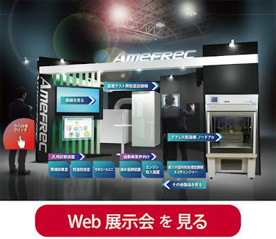 Web展示会2020