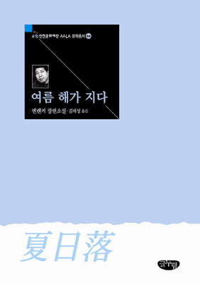 Xia Ri Luo book cover