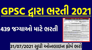 Gpsc Account Officer Recruitment 2021,gpsc account officer, class 1 notification 2021,Gpsc Recruitment 2021,GPSC Account Officer Advertisement,GPSC account Officer salary