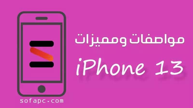 مواصفات وخصائص هاتف iPhone 13 الجديد