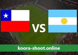 بث مباشر مباراة الأرجنتين وتشيلي اليوم بتاريخ 13/06/2021 كوبا أمريكا 2021