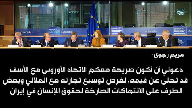 إيران-نص الكلمة في البرلمان الأوروبي عشية اليوم العالمي لحقوق الإنسان
