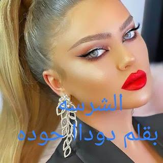 رواية الشرسه كامله بقلم دودا حودا