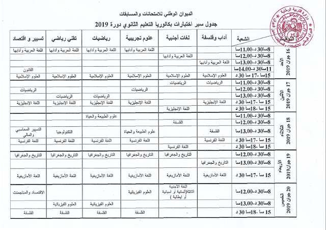 رزنامة سير الإمتحانات المدرسية الوطنية دورة 2019 للمراحل التعليمية الثلاث