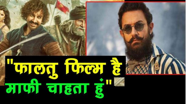 aamir khan apology for thugs of hindustan