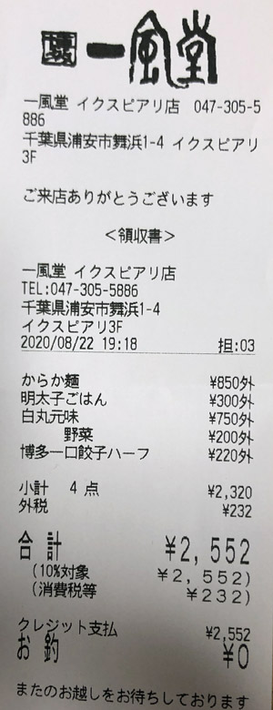 一風堂 イクスピアリ店 2020/8/22 飲食のレシート