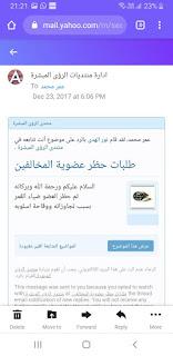 بيان ضلال مفسر الرؤى ، مدعي المهدية ، المدعو- علامه فارقه 15