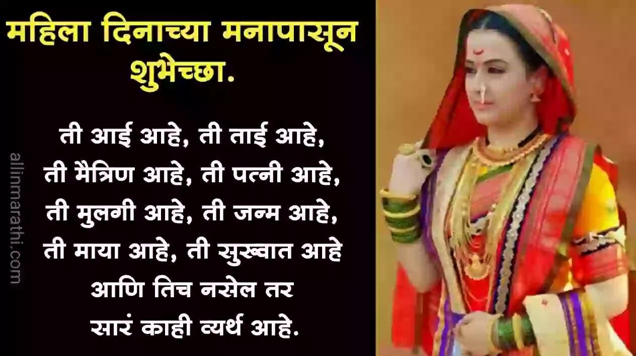 Mahila-divas-shubhechha-marathi