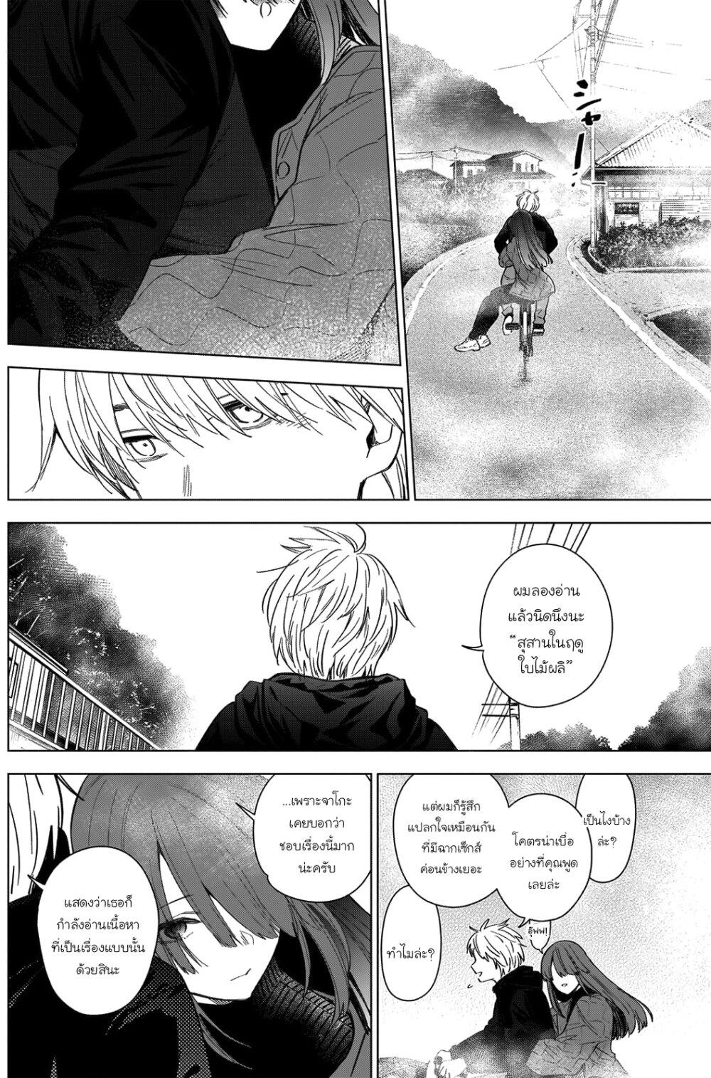 อ่านการ์ตูน Shounen no Abyss ตอนที่ 26 หน้าที่ 4