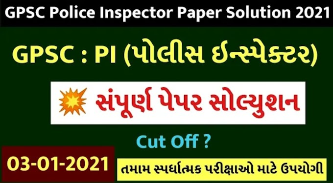 Gujarat GPSC Police Inspector (PI) Paper Solution & Answer Key 2021