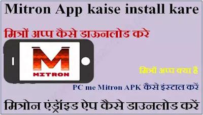 Mitron App kaise install kare - मित्रों अप्प कैसे डाऊनलोड करे