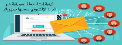 كيفية إنشاء حملة تسويقية عبر البريد الإلكتروني سيحبها جمهورك.