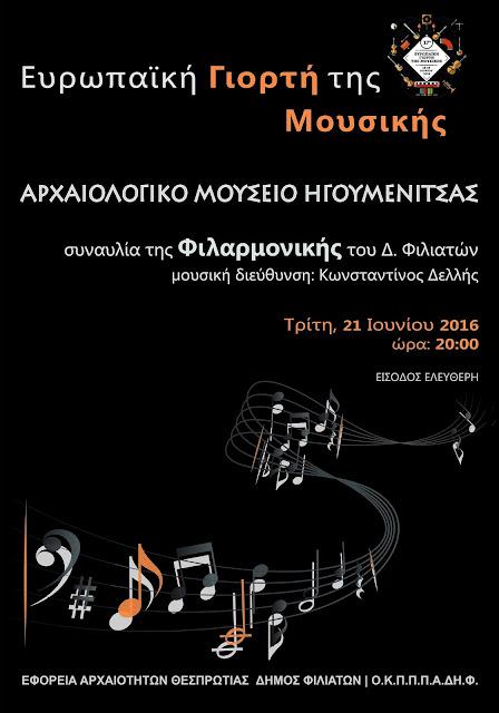 Ευρωπαϊκή Ημέρα Μουσικής στο Μουσείο Ηγουμενίτσας - Συναυλία Φιλαρμονικής Ορχήστρας Δήμου Φιλιατών.