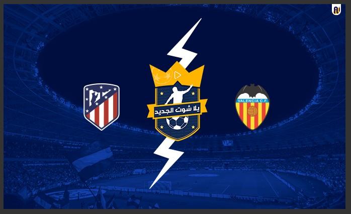 نتيجة مباراة اتلتيكو مدريد وفالنسيا اليوم 28 / نوفمبر / 2020 في الدوري الاسباني