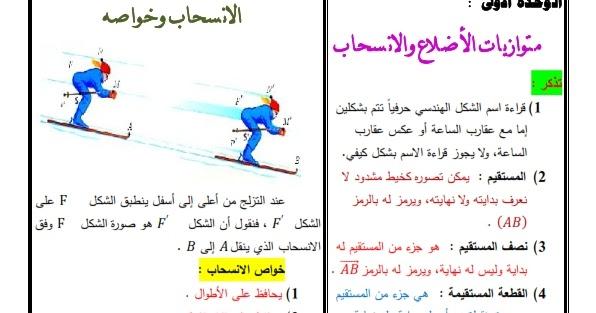 كتاب اللغة العربية للصف الثامن الفصل الثاني pdf محلول سوريا