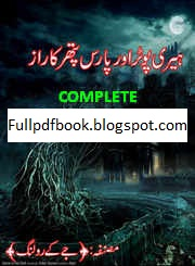 Harry Potter Aur Paras Pathar Ka Raz Complete Pdf Download