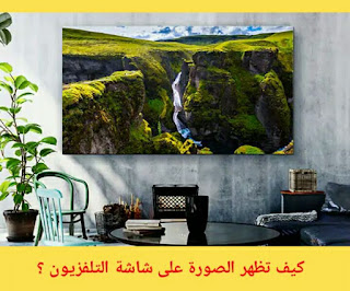 How does the image appear on TV?  Here is a great explanation for the idea of ​​showing a TV picture