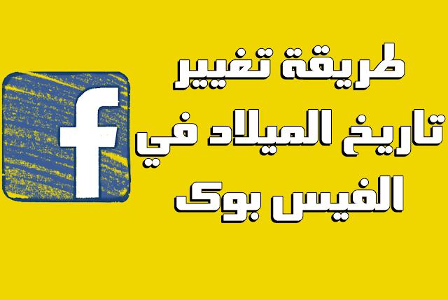 طريقة تغيير تاريخ ميلادك في الفيسبوك بعد تجاوز الحد المسموح به